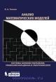 Анализ математических моделей. Системы законов сохранения